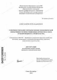 Диссертация на тему Совершенствование методов оценки  Диссертация и автореферат на тему Совершенствование методов оценки экономической эффективности инвестиционных проектов в сфере трубопроводного