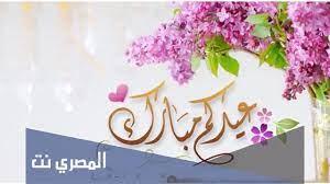 خطبة عيد الاضحى المبارك مكتوبة قصيرة - المصري نت