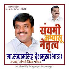 Pruthviraj Deshmukh BJP Jansamprk palus   Facebook