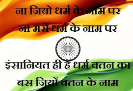 August Quotes 97 Inspiration Happy Independence Day 24 Aug 24 Independence Day Poems In