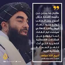 Al Jazeera Channel - قناة الجزيرة - عينت مسؤولين لإدارة مؤسسات منها وزارتي  الصحة العامة والتعليم وكذلك البنك المركزي.. طالبان تتوقع إعلان حكومة في  غضون أسبوع