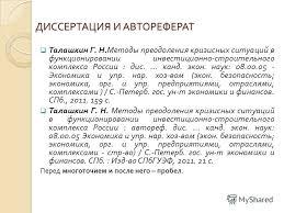 Презентация на тему ЦИТИРОВАНИЕ В ДИССЕРТАЦИИ РЕКОМЕНДАЦИИ ПО  26 ДИССЕРТАЦИЯ