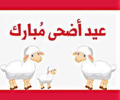 اجمل صور عيد الأضحى المبارك 2021 Eid al-Adha