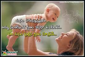Telugu Mother Quotes And Inspirational Telugu Amma Kavithalu