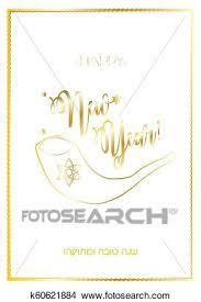 rosh hashanah greeting card drawings of shana tova happy jewish new year rosh hashanah greeting