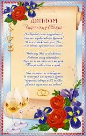 свадебных дипломов Набор свадебных дипломов