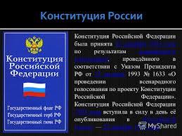 Презентация на тему Реферат Автор Псарёва Анна Научный  2 Конституция Российской
