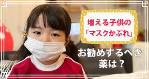 マスク かぶれ 対処 法