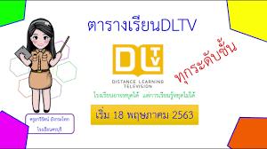 ตารางเรียนออนไลน์ DLTV ภาคเรียนที่ 1/2563 18พ.ค.2563 - YouTube