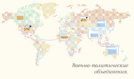 Внебюджетные фонды Кыргызской республики by farkhad tokhtosunov on  Военно политические объединения