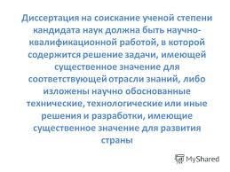 Презентация на тему Основные требования к кандидатской  3 Диссертация