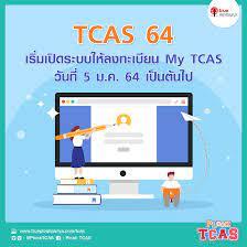 เด็ก TCAS 64 ลงทะเบียน My TCAS