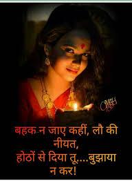 Pin By Nitc On Love Shayari Seductive Quotes Romantic Quotes