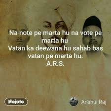 Voting Quotes Enchanting Na Note Pe Marta Hu Na Vote Pe Quotes Shayari Story Poem