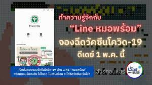"""ชัวร์ก่อนแชร์ : ทำความรู้จักกับ """"Line หมอพร้อม"""" จองฉีดวัคซีนโควิด-19 ดีเดย์  1 พ.ค. นี้ - สำนักข่าวไทย อสมท"""