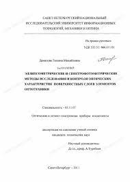 Диссертация на тему Эллипсометрические и спектрофотометрические  Диссертация и автореферат на тему Эллипсометрические и спектрофотометрические методы исследования и контроля оптических характеристик поверхностных