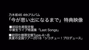 乃木坂46生駒里奈西野七瀬らの卒コン集予告編映像公開 Oricon News