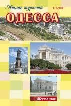<b>Одесса</b>. <b>Атлас туриста</b>, м-б 1:12 000 | Картография