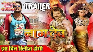nagdev bhojpuri official trailer
