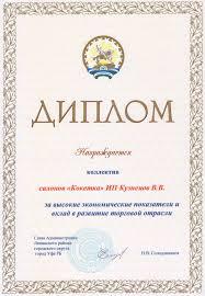 Сертификаты дипломы Диплом за высокие экономические показатели и вклад в развитие торговой отрасли