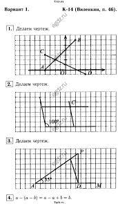 Решение контрольная работа Виленкин К №В по Математике  ГДЗ решебник №1 по математике 6 класс дидактические материалы А