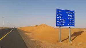 كم تبعد شرورة عن الرياض - الموقع المثالي