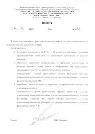 Производственная гимнастика сотрудников Тверской государственной медицинской академии проводится в соответствии с приказом