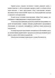 Создание сайта интернет магазина по продаже печатной продукции  Дипломная Создание сайта интернет магазина по продаже печатной продукции 5
