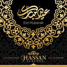 صور تهنئة مكتوب فيها عيد مبارك - كل عام ونتم بخير eid-mubarak