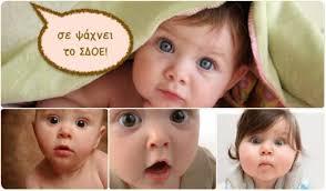 Αποτέλεσμα εικόνας για παιδιά που θα γεννηθούν