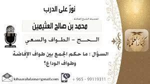 ما حكم الجمع بين طواف الافاضة وطواف... - قناة سبها السلفية