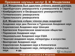 Презентация на тему Дмитрий Иванович Менделеев и его вклад в  28 Признание