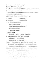 Итоговый тест по курсу органической химии 10 класс химия Итоговая контрольная работа