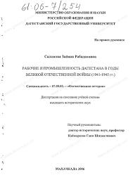 Диссертация на тему Рабочие и промышленность Дагестана в годы  Диссертация и автореферат на тему Рабочие и промышленность Дагестана в годы Великой Отечественной войны
