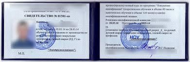 Удостоверение люлечника образец фото guinsidfulljubeso s diary  удостоверение люлечника образец фото