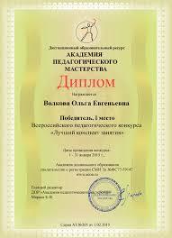 Кружок Мастерилка для детей ЗПР старшего дошкольного возраста  Бумажный диплом