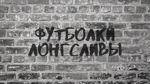 Товары Зов Улиц – 121 товар | ВКонтакте