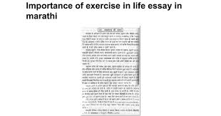 importance of exercise in life essay in marathi google docs