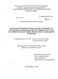 Диссертация на тему Конституционно правовая ответственность в  Диссертация и автореферат на тему Конституционно правовая ответственность в правовых позициях Конституционного Суда Российской
