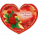 Открытка сердце в сердце