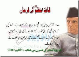 m a jinnah quaid e azam quotes sayings messages in urdu images muhammad ali jinnah quotes in urdu quotes about jinnah urdu
