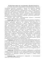 Маркетинговые исследования библиотеки вуза Украины реферат по  Маркетинговые исследования библиотеки вуза Украины реферат по маркетингу скачать бесплатно проблематика постановка особенности благотворительность
