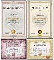 certificate and diploma psd template psd templates diploma and certificate for designers language can be changed