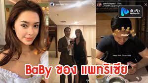 BaBy ของ แพทริเซีย ควง โน๊ต ดินเนอร์หวาน - YouTube