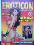 Фото из российских порножурналов