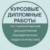 Курсовые Работы Образование Спорт в Одесса ua Пишу курсовые дипломные контрольные работы