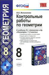 Геометрия net Геометрия 8 класс Контрольные работы Мельникова Н Б