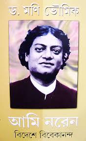 bangla boi. Dr. Moni Bhowmik, an accomplished scientist and an undaunted ... - ami_naren_moni