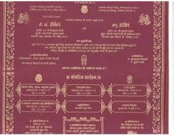 hindu wedding card matter in hindi hindu wedding card matter in hindi various invitation card design