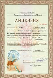 Лицензии и дипломы forex club  Источник org academy lic Лицензии и дипломы